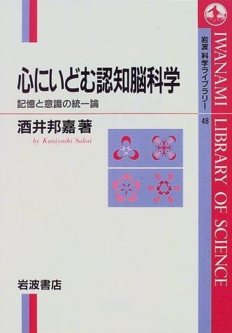 (書影:心にいどむ認知脳科学―記憶と意識の統一論 (岩波科学ライブラリー (48)))