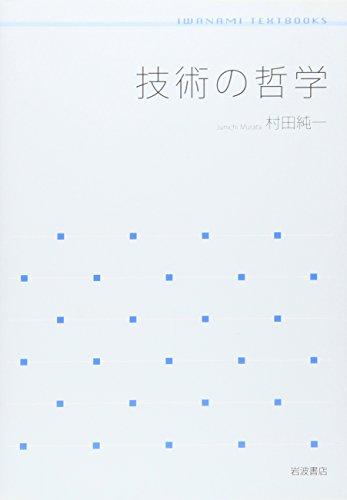 (書影:技術の哲学 (岩波テキストブックス))