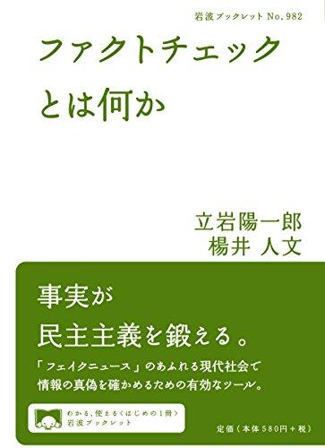 (書影:ファクトチェックとは何か (岩波ブックレット))