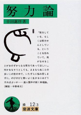 (書影:努力論 (岩波文庫))