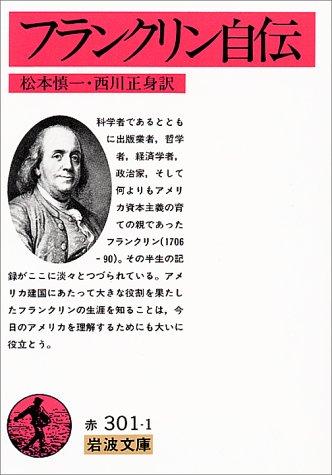 (書影:フランクリン自伝 (岩波文庫))