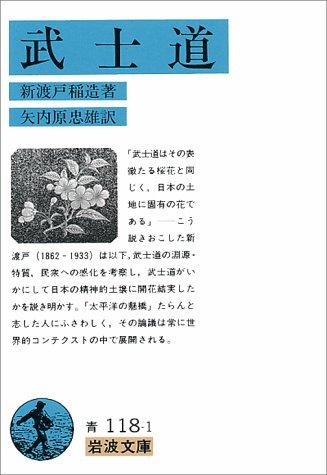 (書影:武士道 (岩波文庫 青118-1))