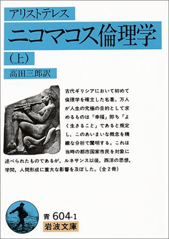 (書影:ニコマコス倫理学〈上〉 (岩波文庫))