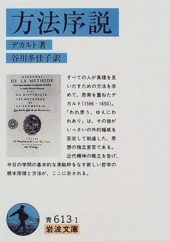 (書影:方法序説 (岩波文庫))