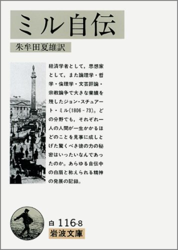 (書影:ミル自伝 (岩波文庫 白 116-8))
