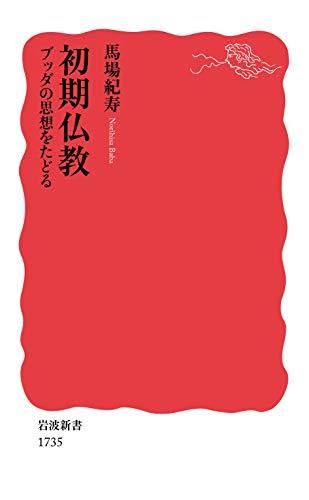 (書影:初期仏教――ブッダの思想をたどる (岩波新書))