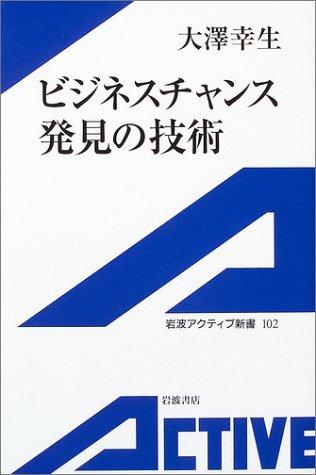 (書影:ビジネスチャンス発見の技術 (岩波アクティブ新書))