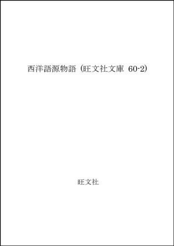 (書影:西洋語源物語 (旺文社文庫 60-2))