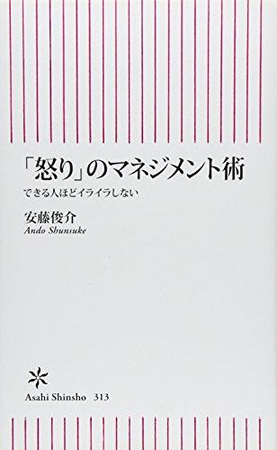 (書影:「怒り」のマネジメント術 できる人ほどイライラしない (朝日新書))