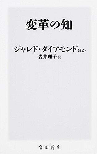 (書影:変革の知 (角川新書))