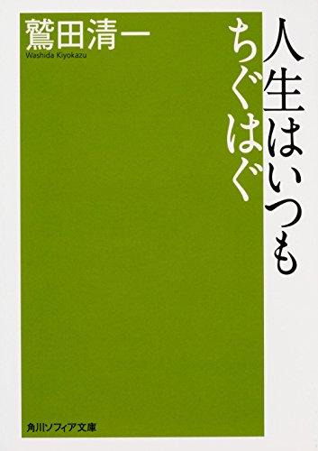 (書影:人生はいつもちぐはぐ (角川ソフィア文庫))