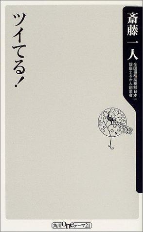 (書影:ツイてる! (角川oneテーマ21))