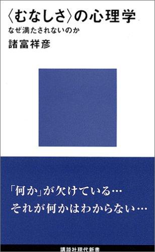 (書影:<むなしさ>の心理学 (講談社現代新書))