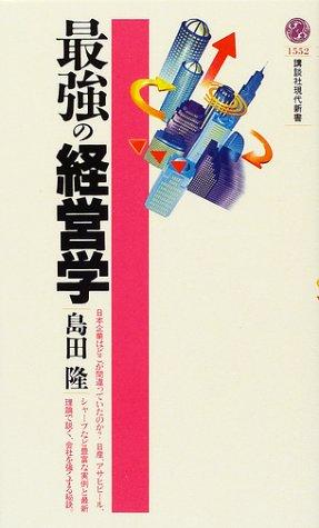 (書影:最強の経営学 (講談社現代新書))