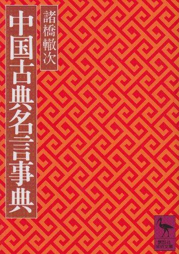 (書影:中国古典名言事典 (講談社学術文庫))