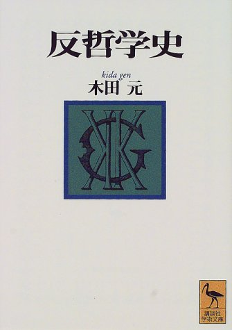 (書影:反哲学史 (講談社学術文庫))