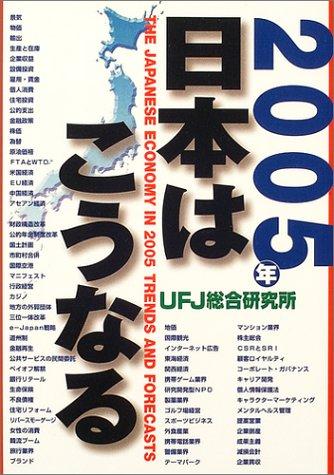(書影:2005年、日本はこうなる (講談社ビジネス))