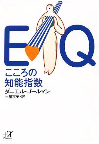 (書影:EQ こころの知能指数 (講談社+α文庫))