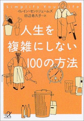 (書影:人生を複雑にしない100の方法 (講談社プラスアルファ文庫))