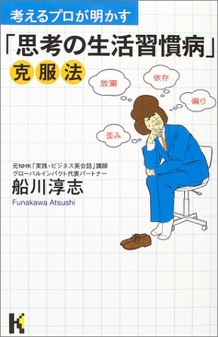 (書影:考えるプロが明かす「思考の生活習慣病」克服法)