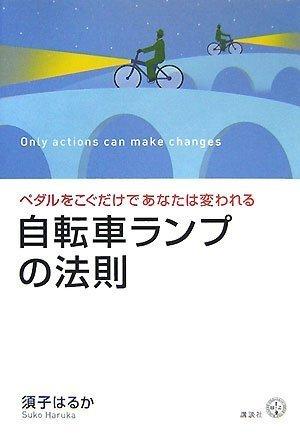 (書影:自転車ランプの法則――ペダルをこぐだけであなたは変われる (講談社BIZ))