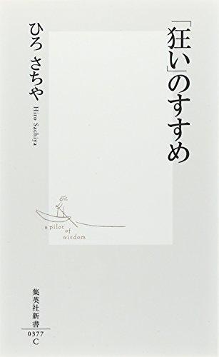 (書影:「狂い」のすすめ (集英社新書))