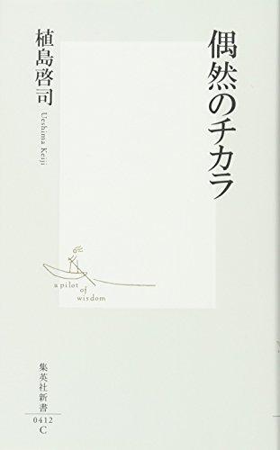 (書影:偶然のチカラ (集英社新書 412C))