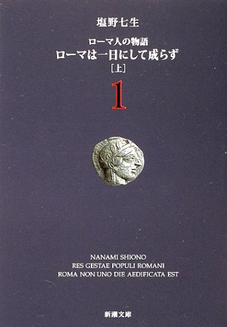 (書影:ローマ人の物語 (1) ― ローマは一日にして成らず(上) (新潮文庫))