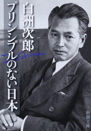 (書影:プリンシプルのない日本 (新潮文庫))