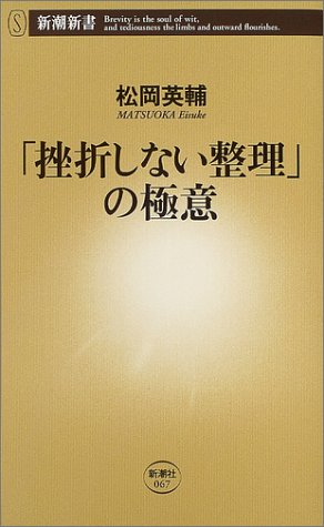 (書影:「挫折しない整理」の極意 (新潮新書))