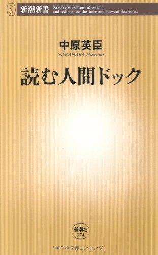 (書影:読む人間ドック (新潮新書))
