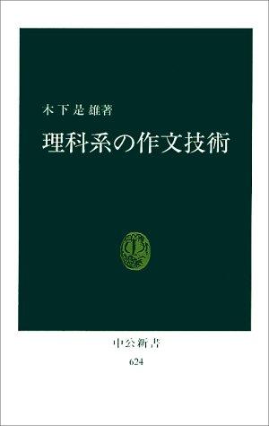 (書影:理科系の作文技術 (中公新書 (624)))