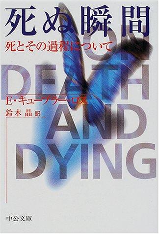 (書影:死ぬ瞬間―死とその過程について (中公文庫))