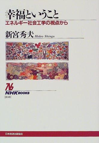 (書影:幸福ということ―エネルギー社会工学の視点から (NHKブックス))