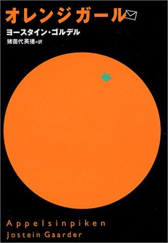 (書影:オレンジガール)