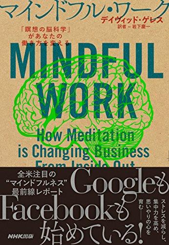 (書影:マインドフル・ワーク 「瞑想の脳科学」があなたの働き方を変える)