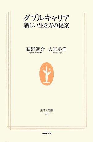 (書影:ダブルキャリア―新しい生き方の提案 (生活人新書))