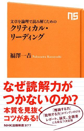 (書影:文章を論理で読み解くためのクリティカル・リーディング (NHK出版新書))