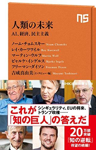 (書影:人類の未来―AI、経済、民主主義 (NHK出版新書 513))