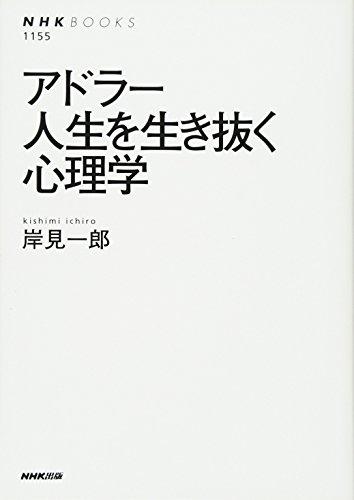 (書影:アドラー人生を生き抜く心理学 (NHKブックス))
