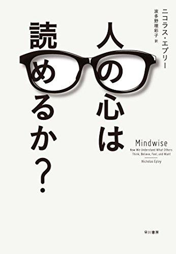 (書影:人の心は読めるか?)