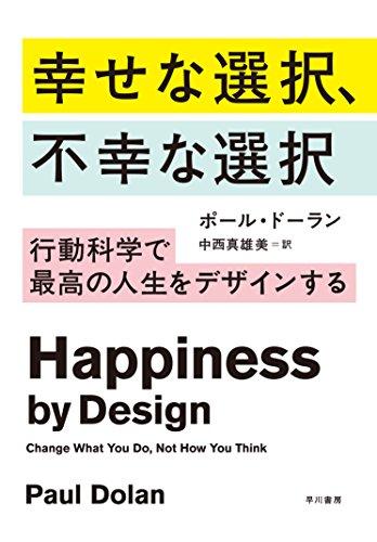 (書影:幸せな選択、不幸な選択――行動科学で最高の人生をデザインする)