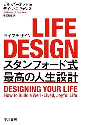 (書影:LIFE DESIGN(ライフデザイン)――スタンフォード式 最高の人生設計)