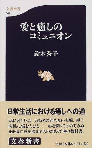 (書影:愛と癒しのコミュニオン (文春新書 (047)))