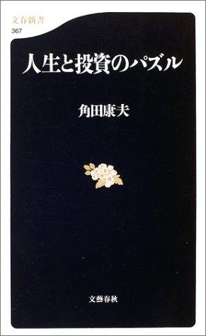 (書影:人生と投資のパズル (文春新書))