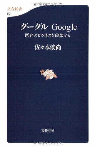(書影:グーグル―Google 既存のビジネスを破壊する  文春新書 (501))