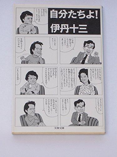(書影:自分たちよ! (文春文庫))