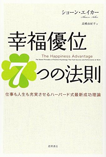 (書影:幸福優位7つの法則 仕事も人生も充実させるハーバード式最新成功理論)