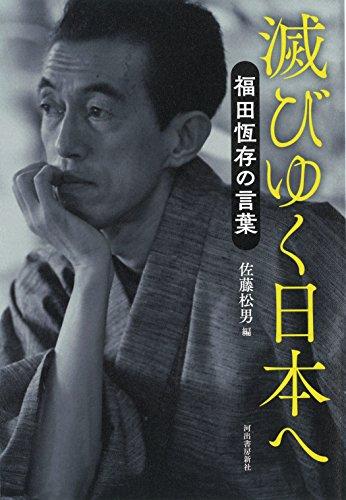 (書影:滅びゆく日本へ: 福田恆存の言葉)