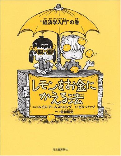 (書影:新装版 レモンをお金にかえる法)